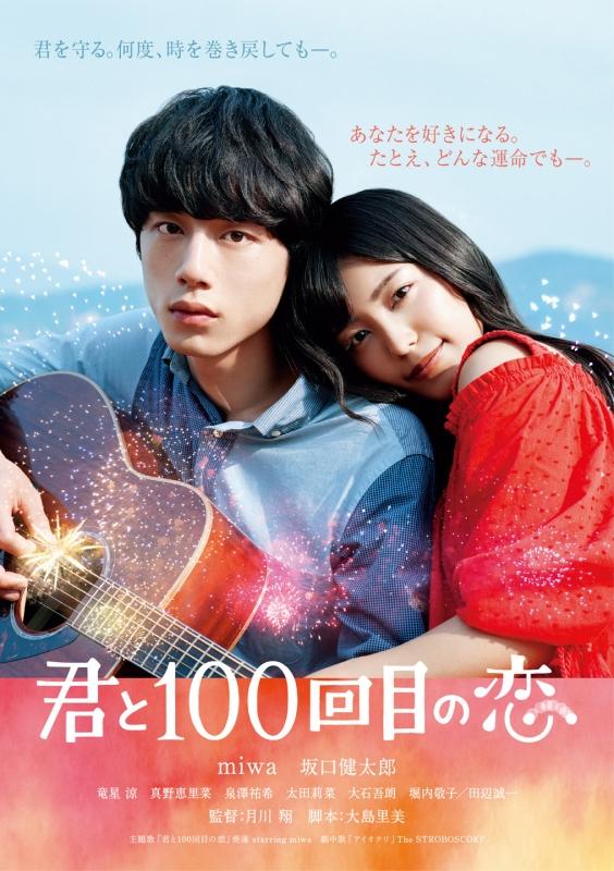 映画「君と100回目の恋」【通常盤】