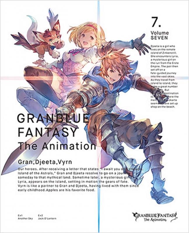 GRANBLUE FANTASY The Animation 7【完全生産限定版】