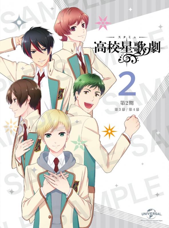 『スタミュ(第2期)』 第2巻【初回限定版】