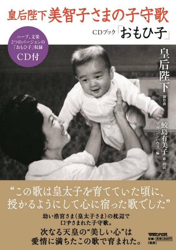 皇后陛下美智子さまの子守歌 CDブック「おもひ子」