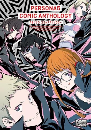 ペルソナ5 コミックアンソロジー IDコミックス / DNAメディアコミックス