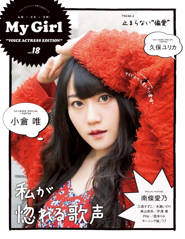 """別冊CD&DLでーた My Girl vol.18 """"VOICE ACTRESS EDITION ..."""