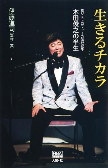 生きるチカラ 筋ジストロフィーの演歌歌手 木田俊之の半生 HBA books
