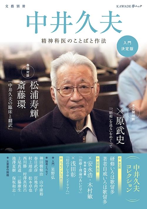 中井久夫 文藝別冊