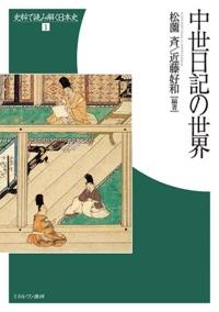 中世日記の世界 史料で読み解く日本史