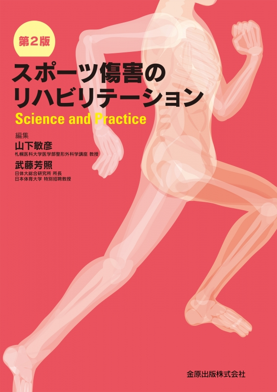 スポーツ傷害のリハビリテーション 第2版 Science and Practice