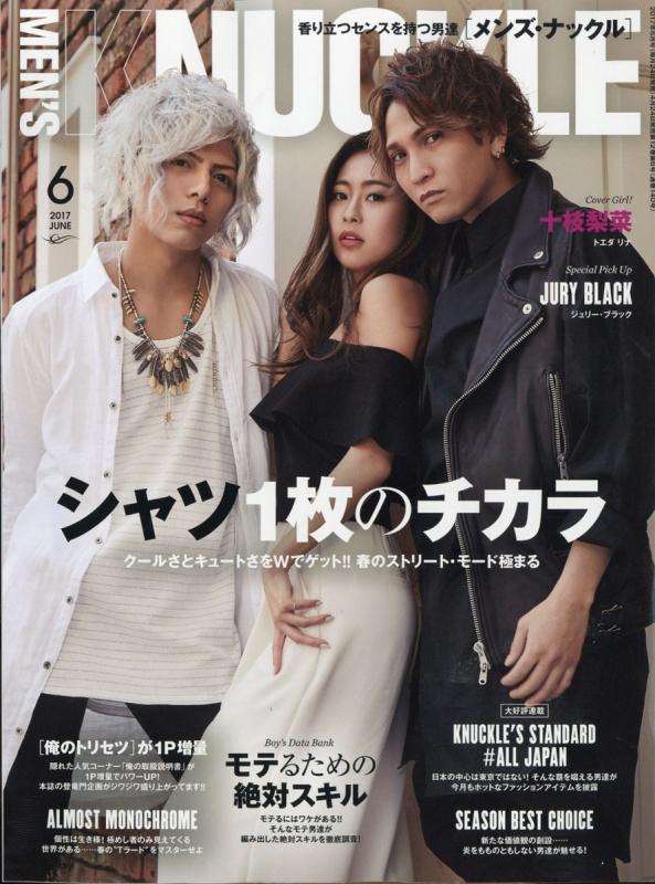 Men's Knuckle (メンズナックル)2017年 6月号