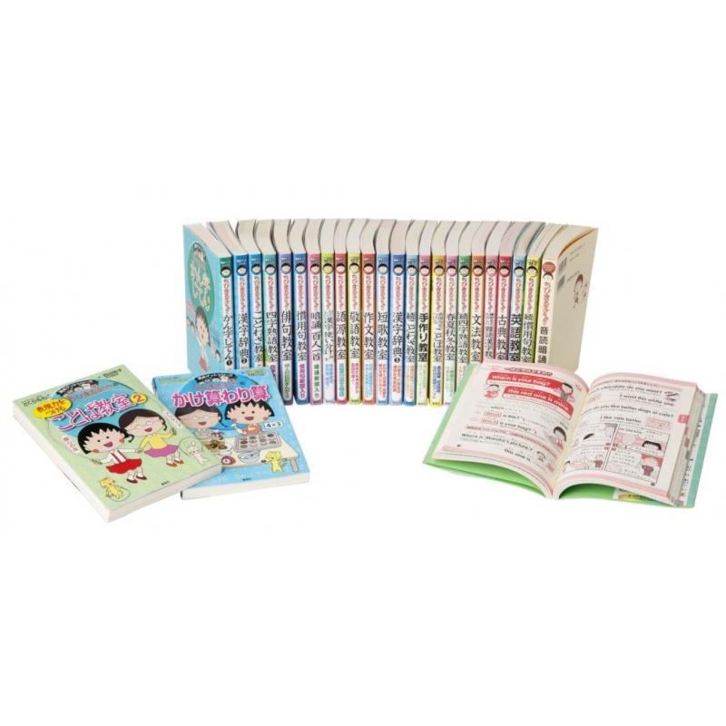 満点ゲットシリーズ ちびまる子ちゃん 学習 27冊セット(2017)