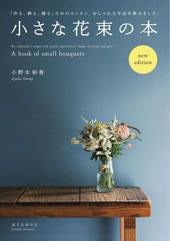 小さな花束の本 new edition 「作る、飾る、贈る」ためのカンタン、おしゃれな手法を集めました。