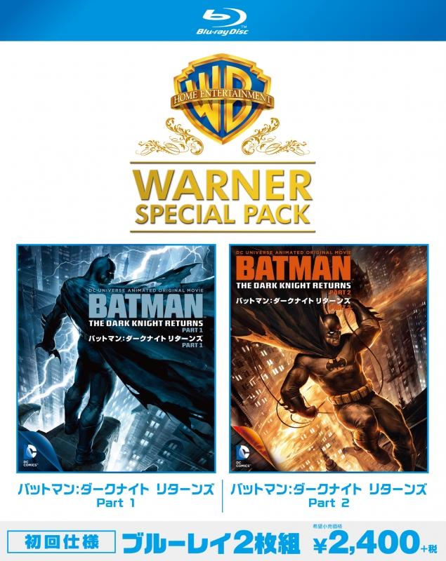 バットマン:ダークナイト リターンズ ワーナー・スペシャル・パック