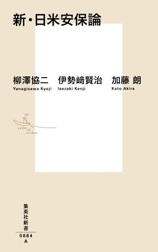 新・日米安保論 集英社新書