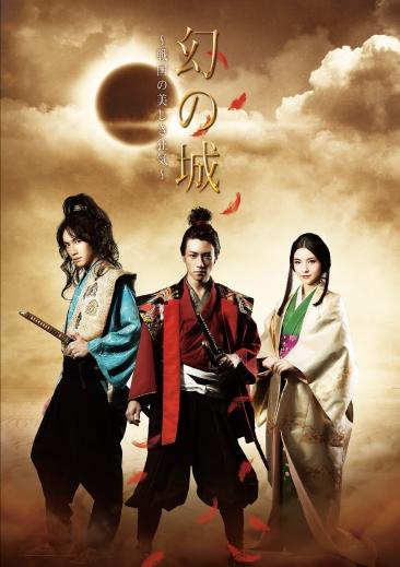 舞台「幻の城〜戦国の美しき狂気〜」DVD