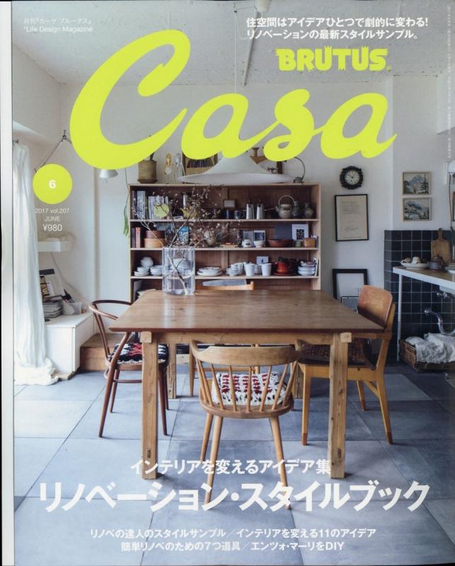 Casa Brutus (カーサ・ブルータス)2017年 6月号