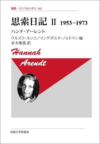 思索日記 2 1953‐1973 叢書・ウニベルシタス