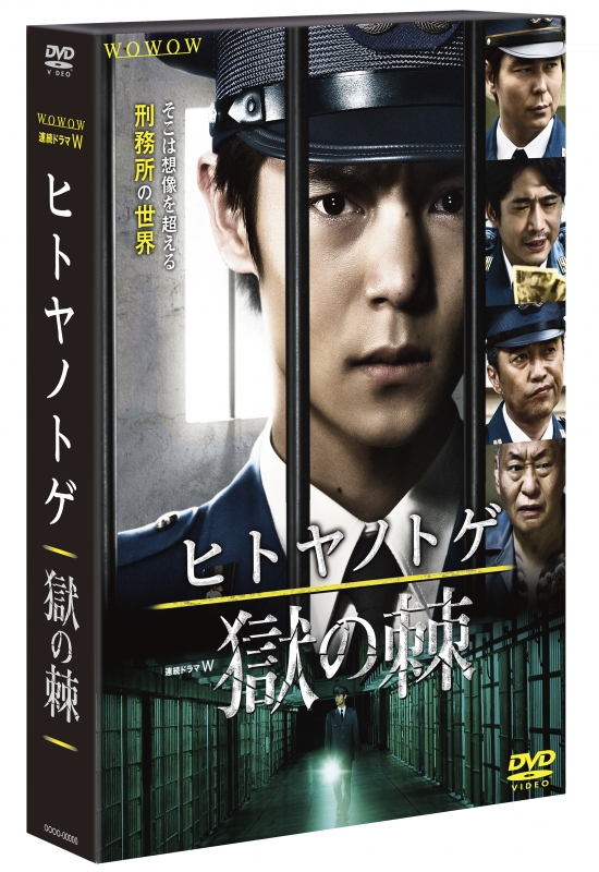 連続ドラマW ヒトヤノトゲ 〜獄の棘〜