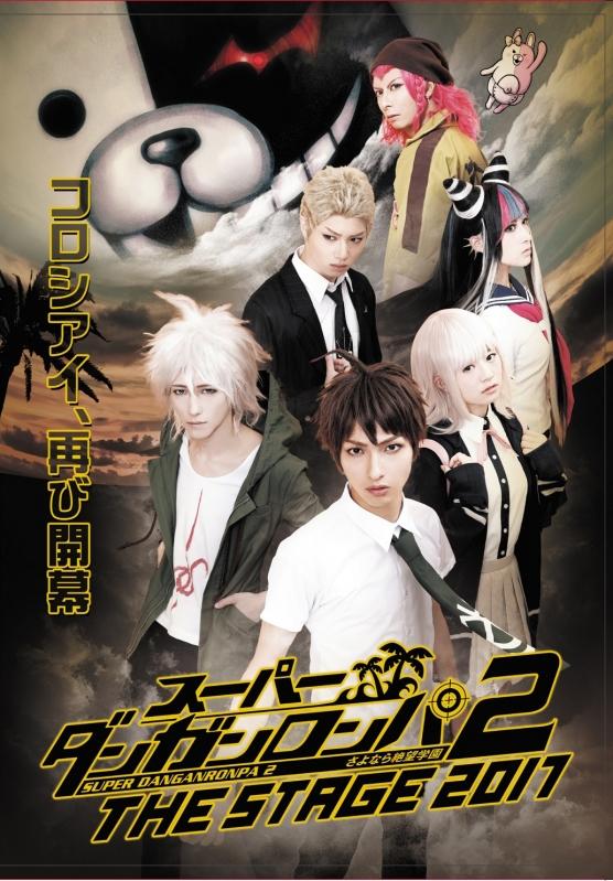 スーパーダンガンロンパ2THE STAGE 2017 DVD通常版