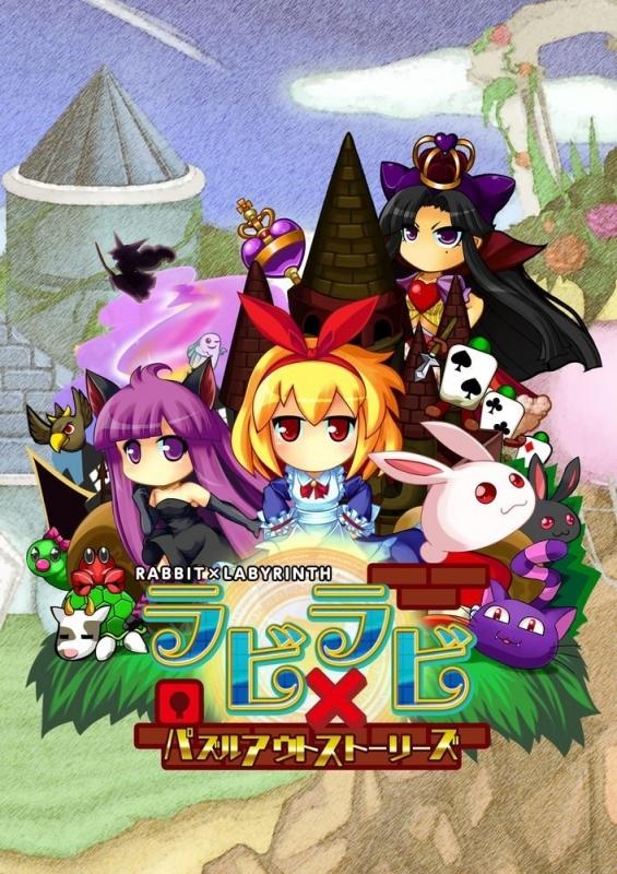 【PS Vita】ラビ×ラビ ‐パズルアウトストーリーズ‐