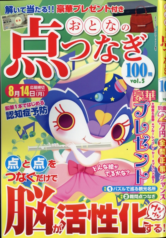 おとなの点つなぎ Vol.5 2017年 7月号