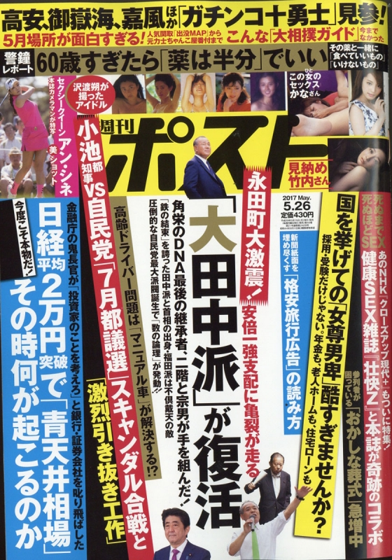 週刊ポスト 2017年 5月 26日号 :...