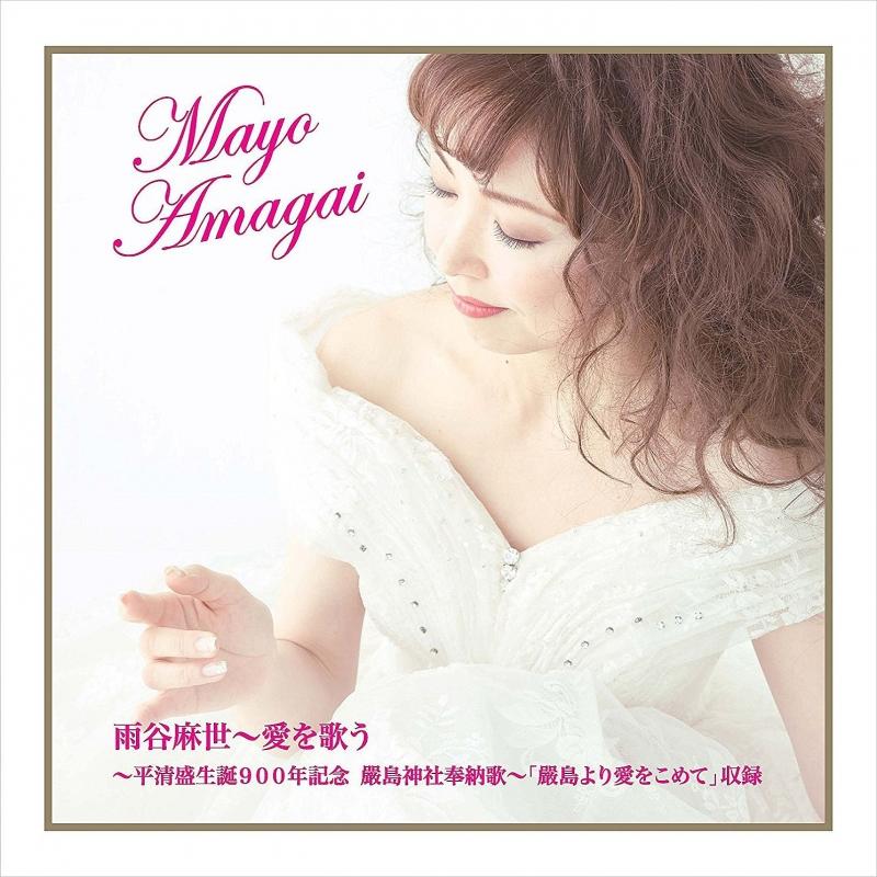 雨谷麻世: 愛を歌う | HMV&BOOKS online - MA-3