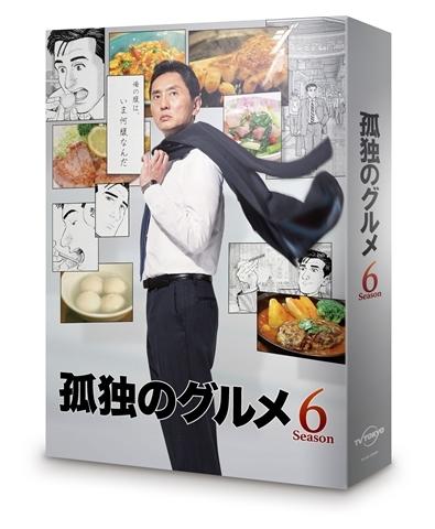孤独のグルメ Season6 DVD BOX