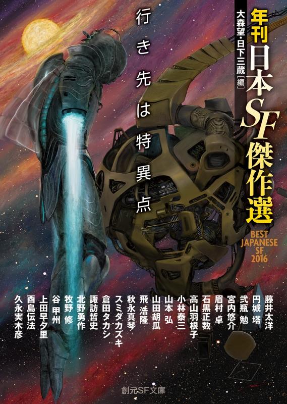 行き先は特異点 年刊日本SF傑作選 創元SF文庫