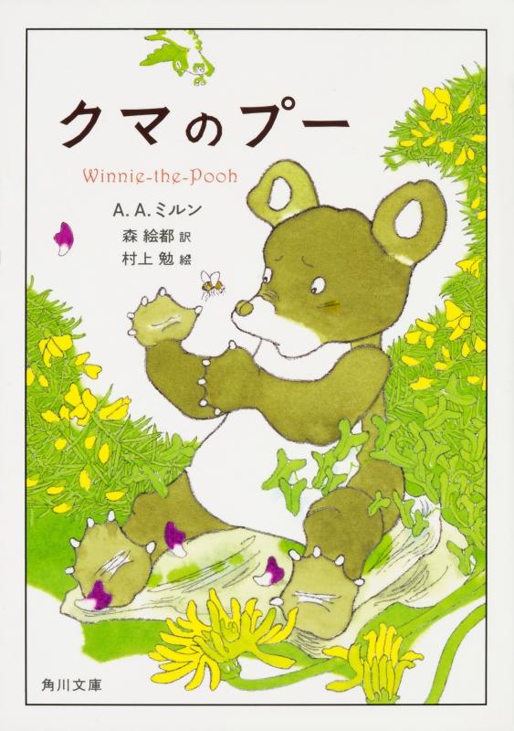 クマのプー 角川文庫
