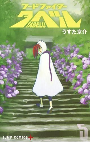 フードファイタータベル 5 ジャンプコミックス
