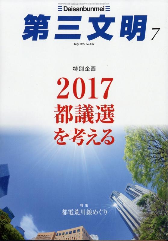 第三文明 2017年 7月号