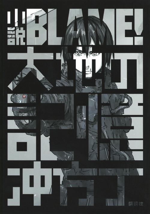 小説BLAME! 大地の記憶 KCピース
