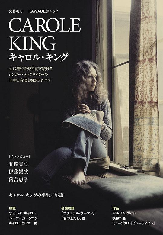 キャロル・キング 文藝別冊