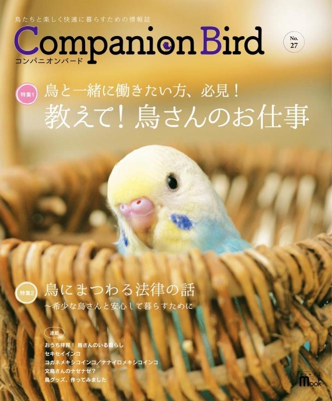 コンパニオンバード No.27 鳥たちと楽しく快適に暮らすための情報誌