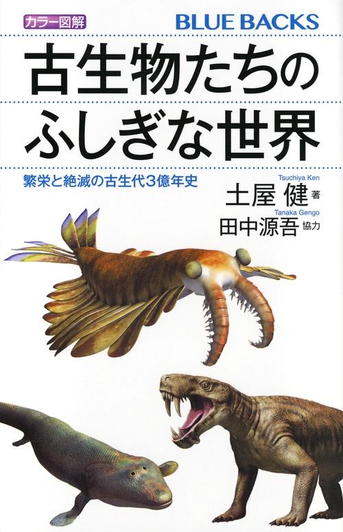 カラー図解 古生物たちのふしぎな世界 繁栄と絶滅の古生代3億年史 ブルーバックス