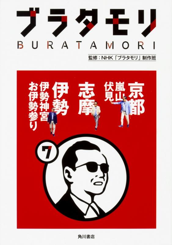 ブラタモリ 7 京都 志摩 伊勢
