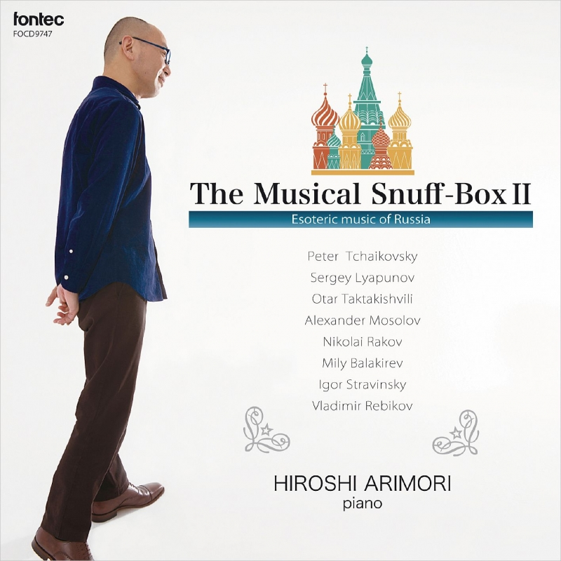 有森博: 音楽の玉手箱-露西亜秘曲集 2-russian Composers