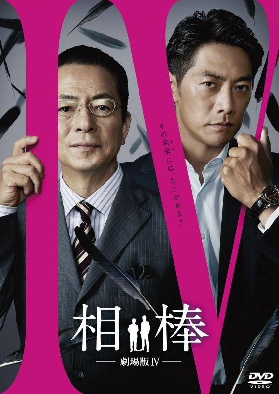 相棒 -劇場版IV-首都クライシス 人質は50万人!特命係 最後の決断 DVD通常版