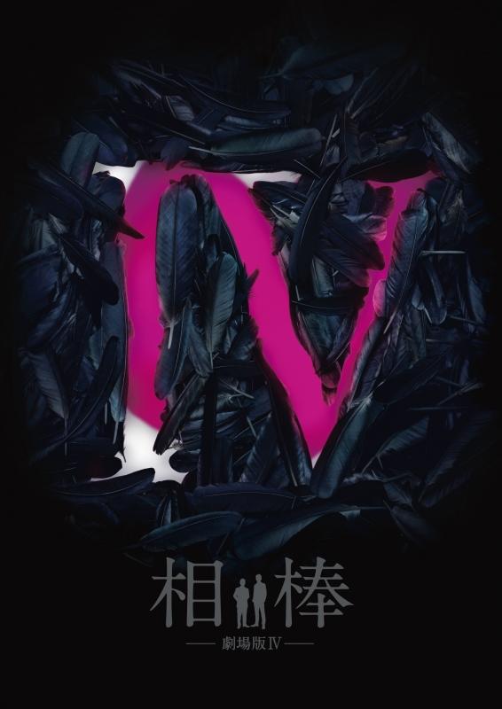 相棒 -劇場版IV-首都クライシス 人質は50万人!特命係 最後の決断 Blu-ray豪華版