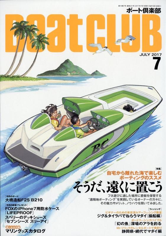 BoatCLUB (ボートクラブ)2017年 7月号