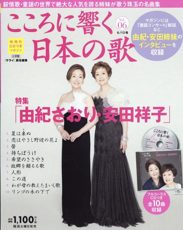 隔週刊CDつきマガジン こころに響く日本の歌 2017年 6月 13日号 6号