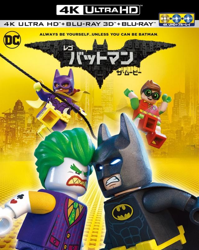 【初回仕様】レゴ(R)バットマン ザ・ムービー<4K ULTRA HD&3D&2D ブルーレイセット>(3枚組/デジタルコピー付)