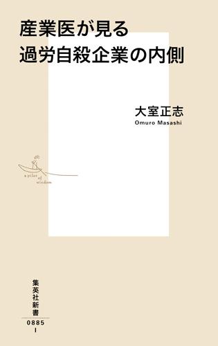 産業医が見る過労自殺企業の内側 集英社新書