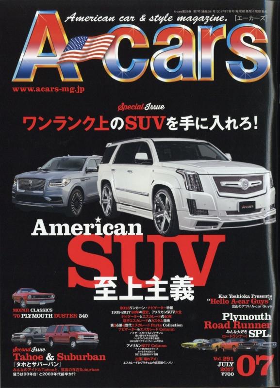 A-cars(エーカーズ)2017年 7月号
