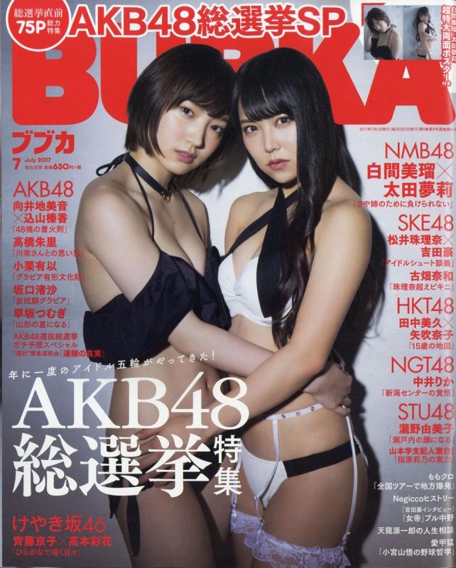 BUBKA (ブブカ)2017年 7月号