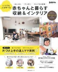 赤ちゃんと暮らす収納&インテリア