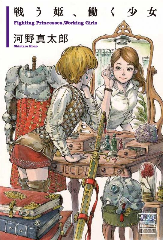 戦う姫、働く少女 POSSE叢書