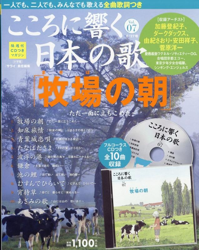 隔週刊CDつきマガジン こころに響く日本の歌 2017年 6月 27日号 7号