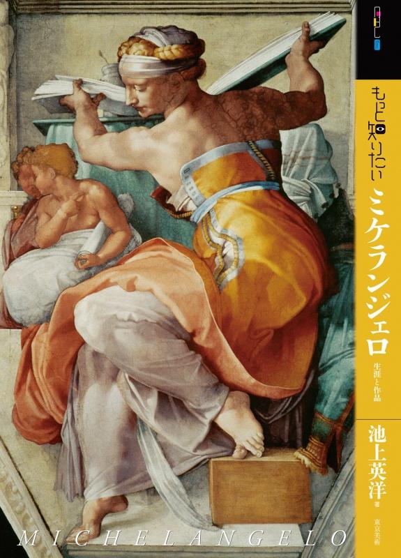 もっと知りたいミケランジェロ 生涯と作品 アート・ビギナーズ・コレクション
