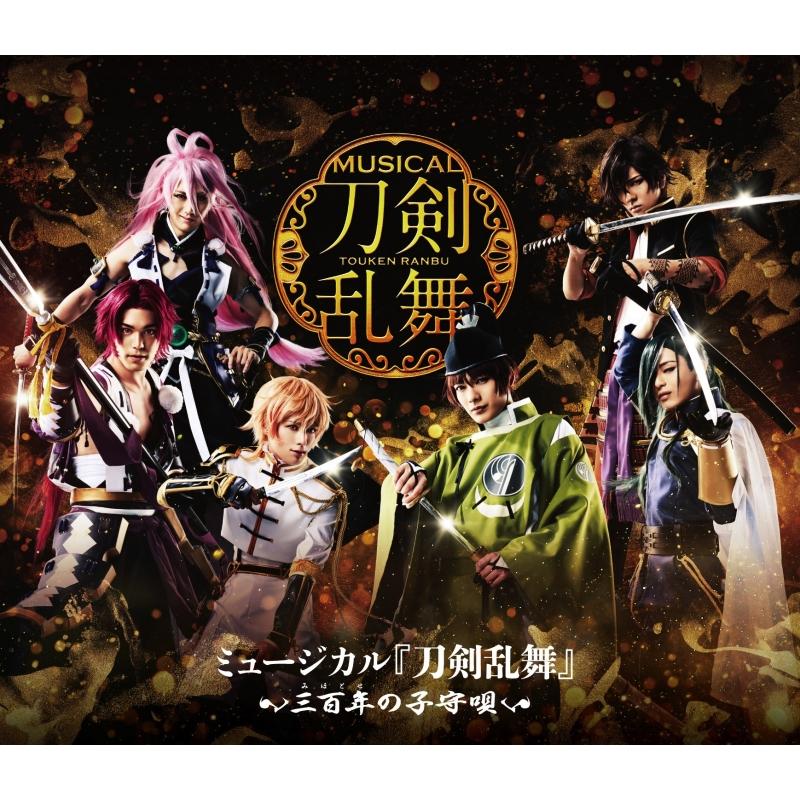 Musical[touken Ranbu] -300 Nen No Komori Uta-