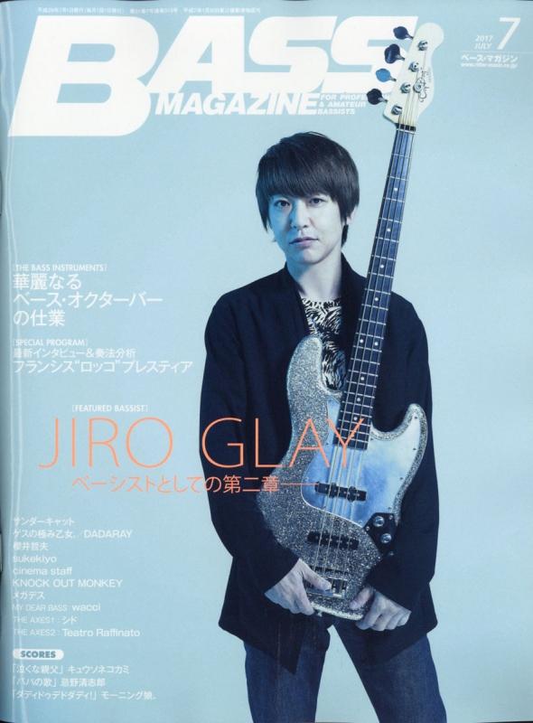 Bass Magazine (ベース マガジン)2017年 7月号
