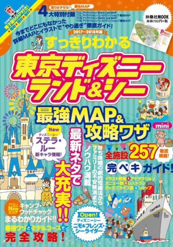 すっきりわかる 東京ディズニーランド&シー 最強MAP&攻略ワザmini 扶桑社ムック
